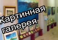 Картинная галерея на Пхукете